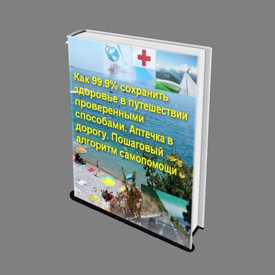 аптечка на море список лекарств,какие лекарства взять в отпуск на море
