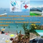 Аптечка на море список лекарств-какие лекарства взять в отпуск